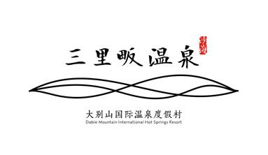 三里畈温泉官网