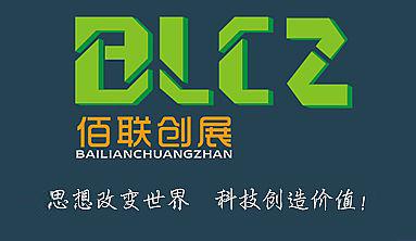 武汉佰联创展科技有限公司