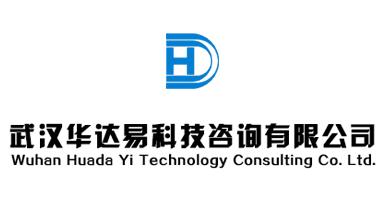 武汉华达易科技咨询有限公司
